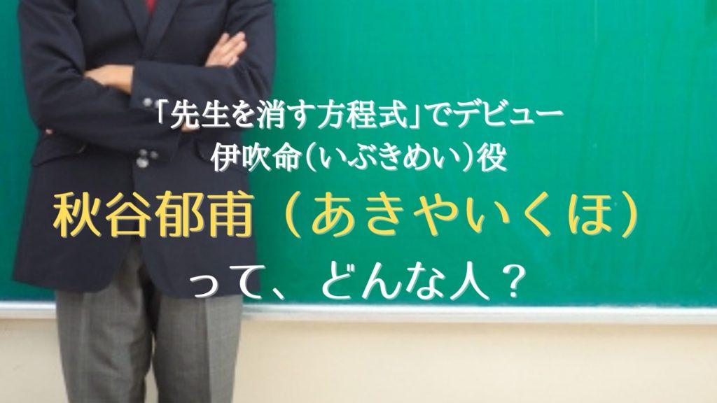 先生を消す方程式 秋谷郁甫