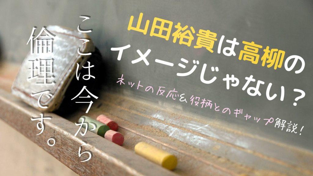 ここは今から倫理です山田裕貴とイメージが違う