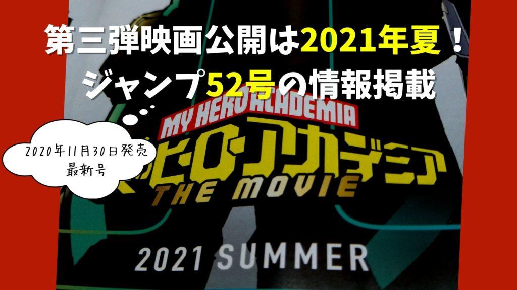 ヒロアカ映画第3弾公開は2021年夏最新号ジャンプ52情報
