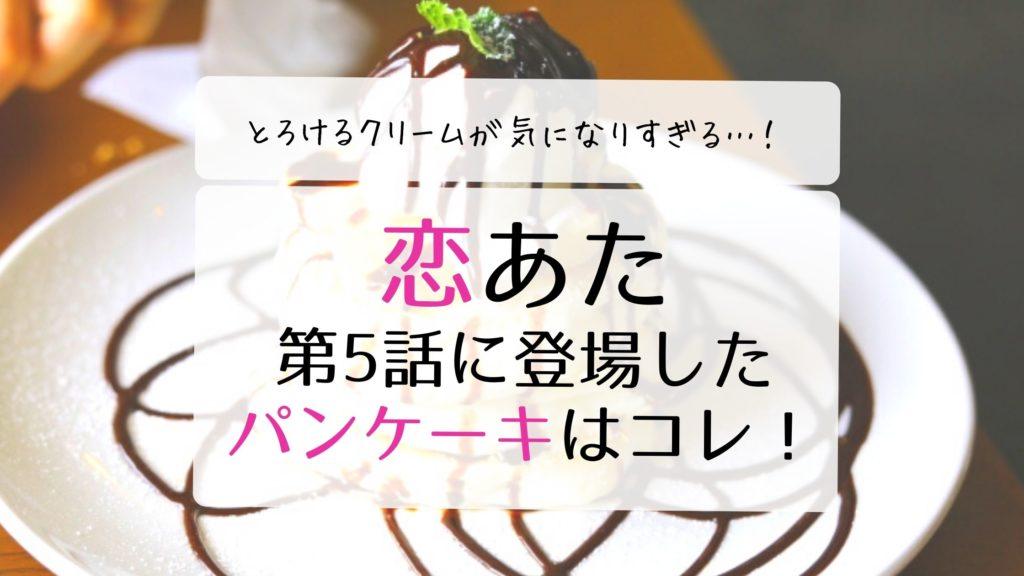 恋あた5話パンケーキ