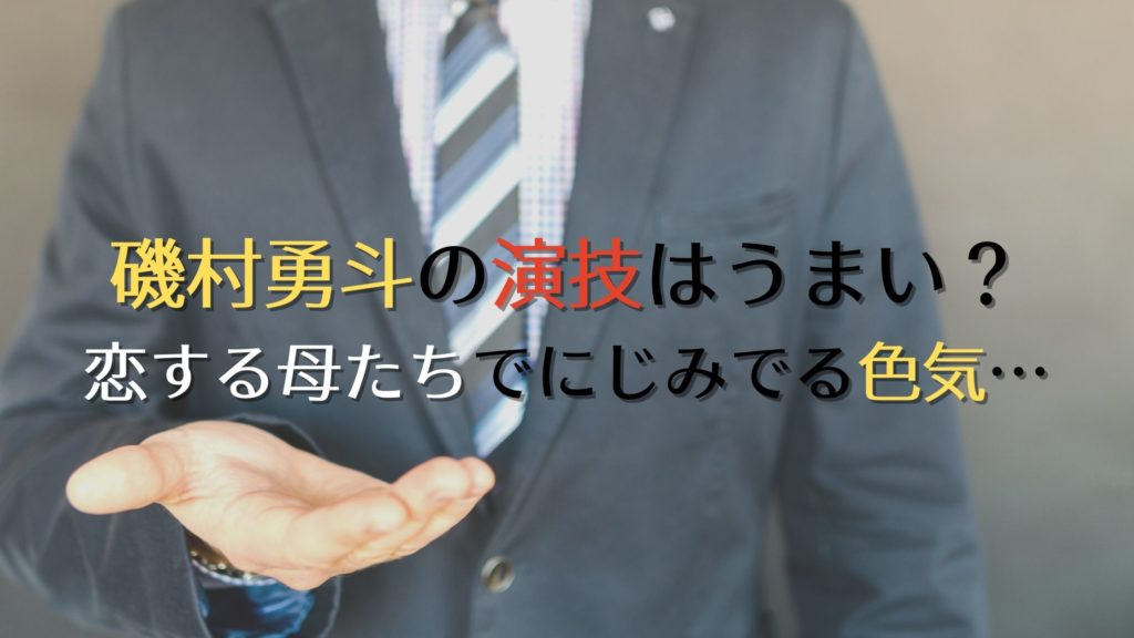 磯村勇斗の演技はうまい!色気がやばい