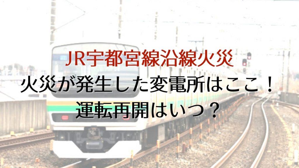 JR宇都宮線沿線火災変電所再開見込み
