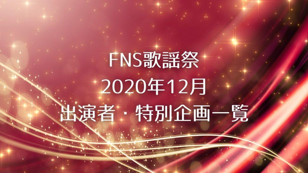 FNS歌謡祭202012出演者一覧