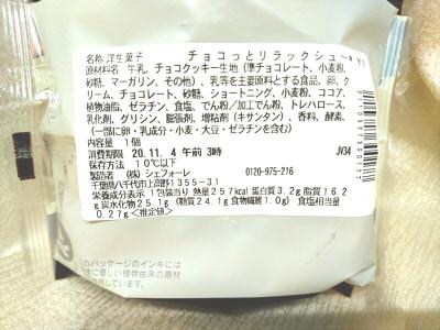 恋あたシュークリーム成分表示・カロリー
