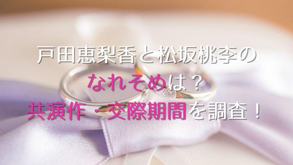 戸田恵梨香松坂桃李結婚なれそめ交際期間共演作