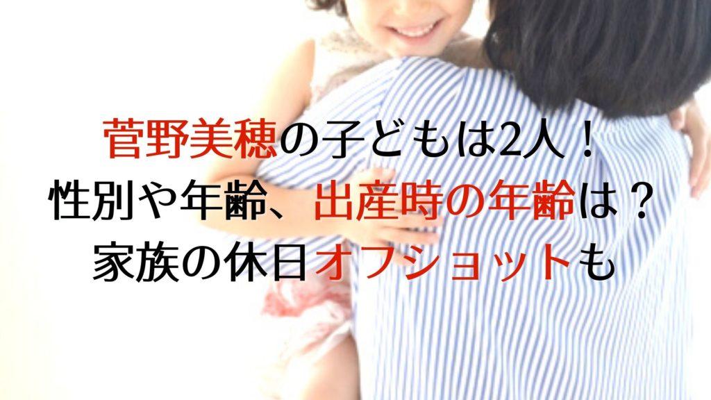 菅野美穂の子どもの年齢性別人数出産年齢