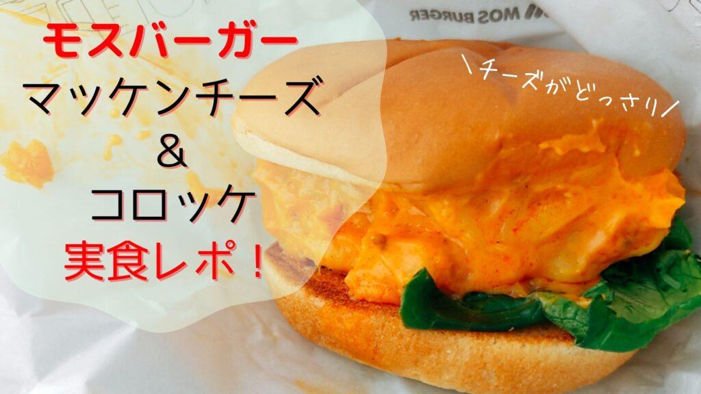 モスマッケンチーズ&コロッケ実食レポ口コミ