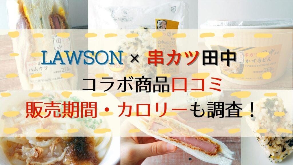 ローソン串カツ田中口コミいつまでカロリー