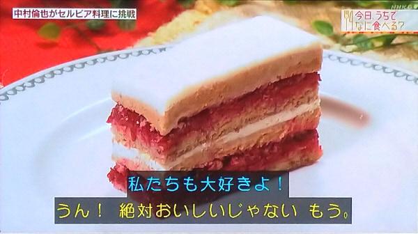 今日なに食べる中村倫也レシピセルビアラズベリーケーキ
