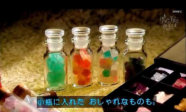 グレーテルのかまど琥珀糖小瓶