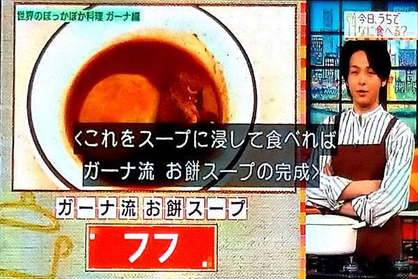 今日なに食べる中村倫也レシピフフ