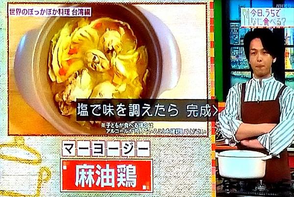 今日なに食べる中村倫也レシピマーヨージ―