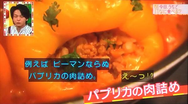 今日なに食べる中村倫也レシピパプリカの肉詰め