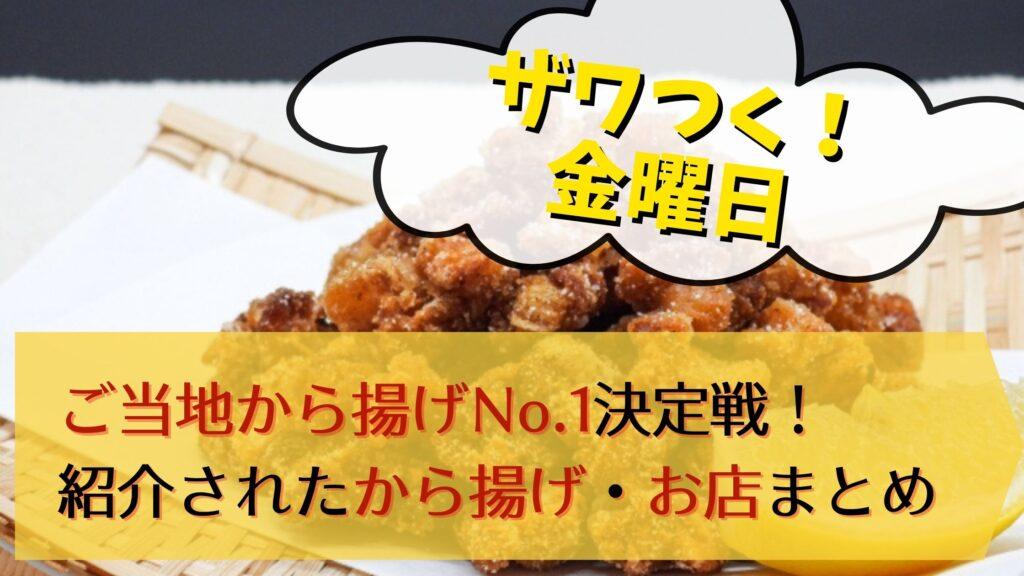 【ザワつく金曜日】ご当地から揚げNo.1決定戦の結果・紹介されたお店まとめ!