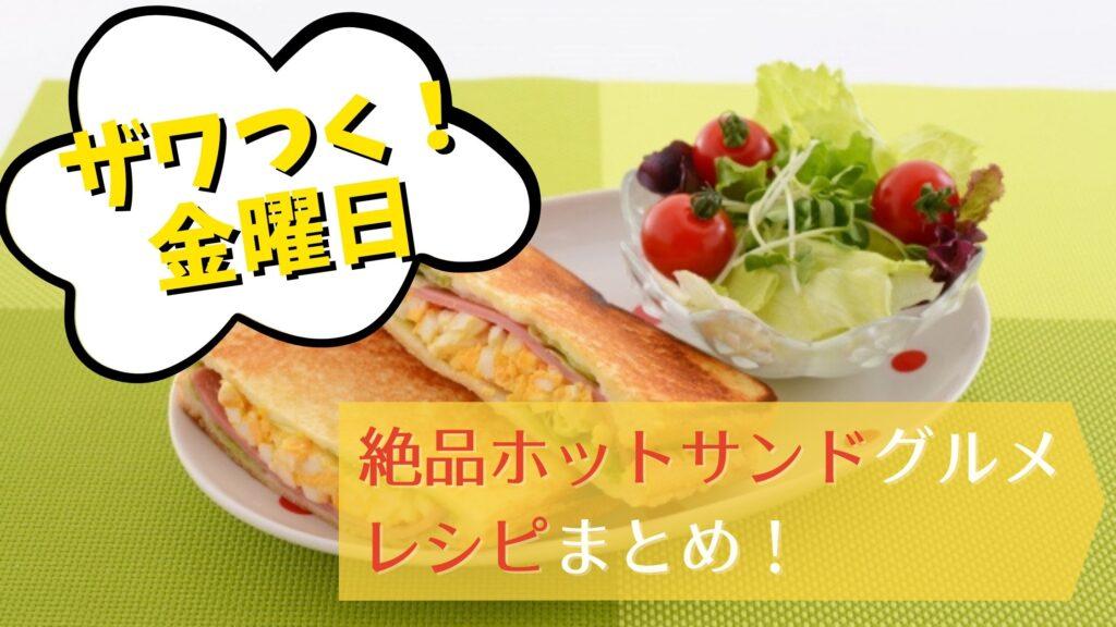 【ザワつく金曜日】ホットサンドグルメ・レシピ!思わず作ってみたくなる絶品スイーツ