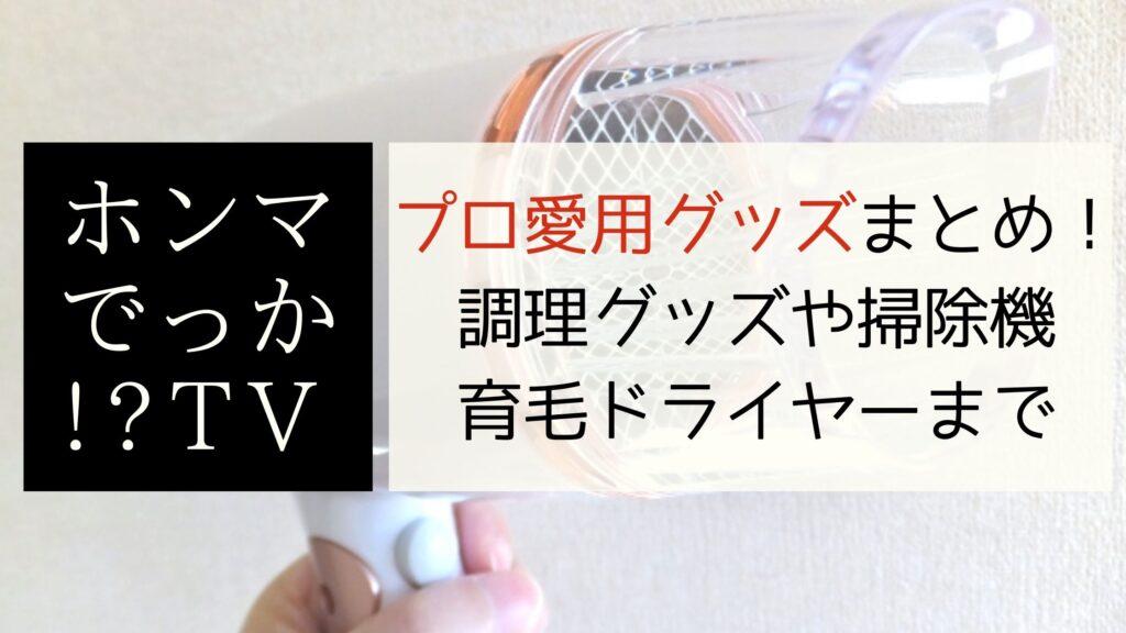 【ホンマでっかTV】プロ愛用グッズまとめ!調理グッズ・掃除機や、育毛サポートドライヤーまで