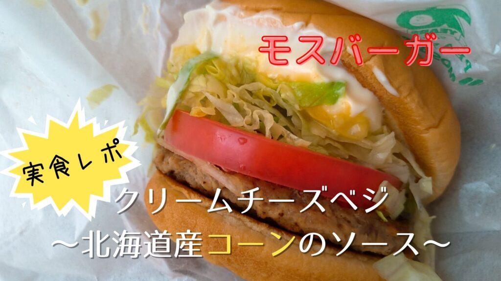 【実食】モスバーガー クリームチーズベジ口コミ・感想!販売期間はいつまで?カロリーも