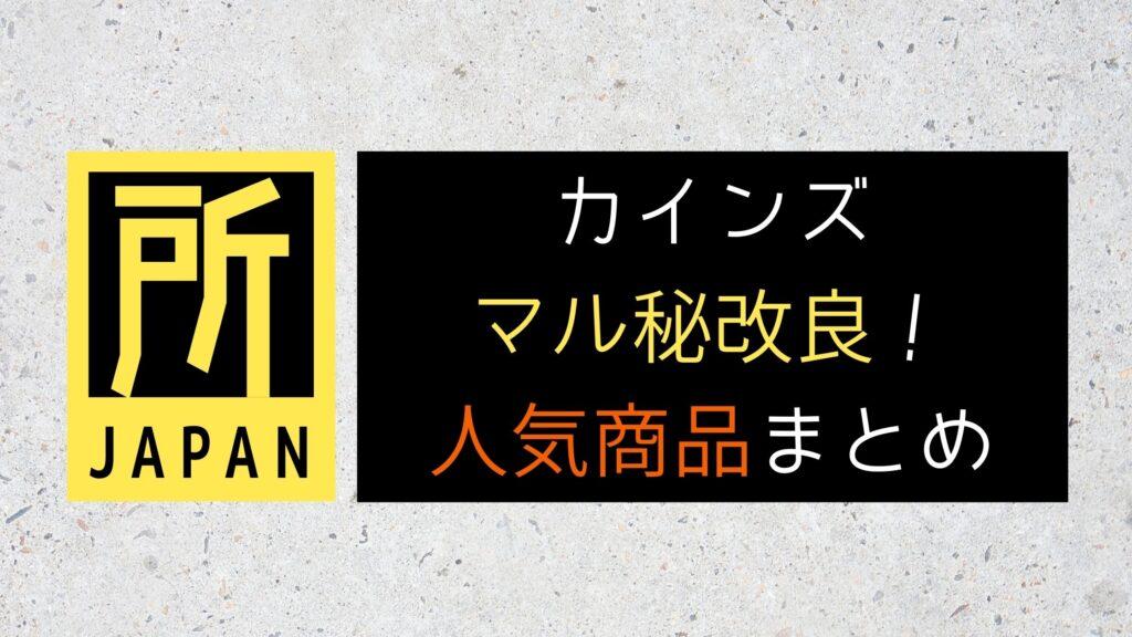 【所ジャパン】カインズ 改良した人気商品まとめ!ハンガー、洗濯・キッチングッズなど