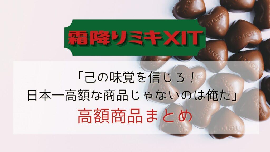 【霜降りミキXIT】高額商品まとめ!ショートケーキ・チョコレートアイス・即席ラーメン・レトルトカレー!