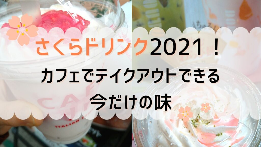 さくらドリンク2021カフェテイクアウト都内桜飲み物