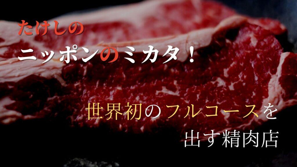 たけしのニッポンのミカタ世界初のフルコース精肉店
