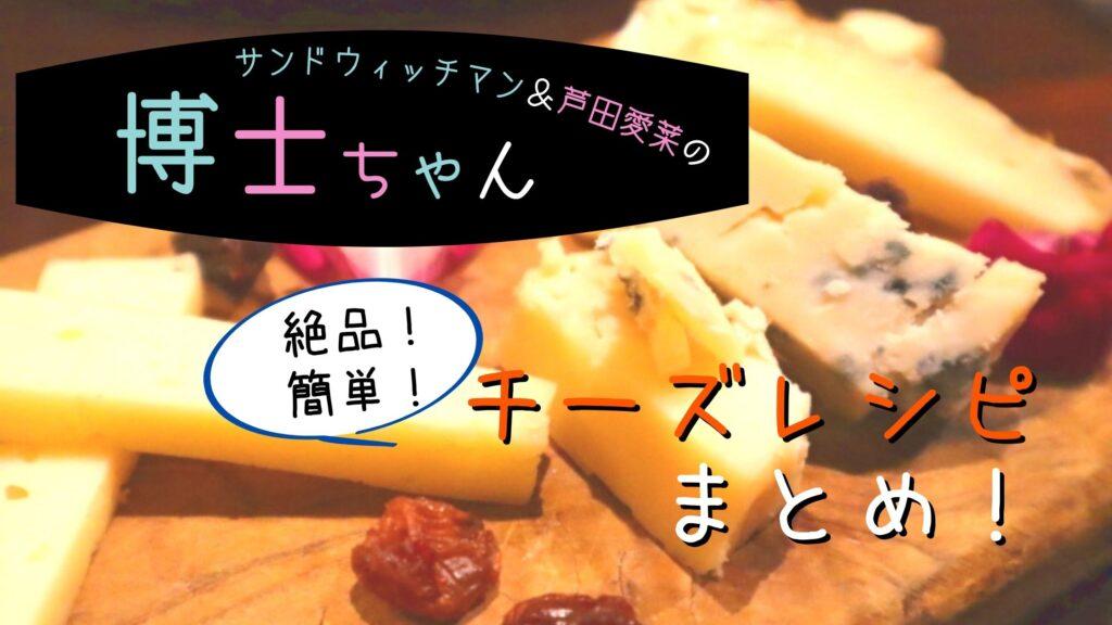 サンドウィッチマン&芦田愛菜の博士ちゃん チーズ王子の絶品レシピ中華ピザスイーツチーズフォンデュ