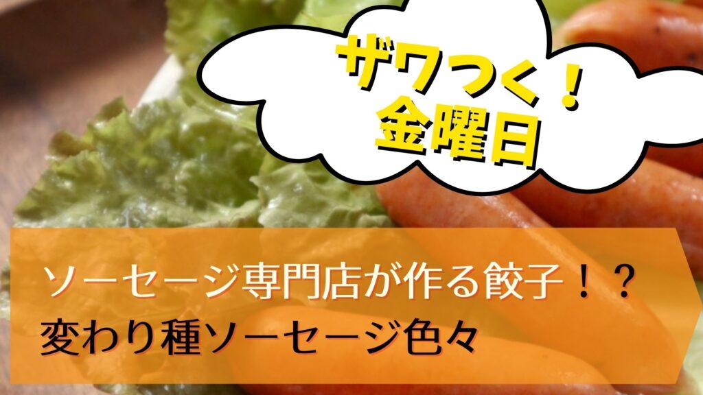 ザワつく金曜日ソーセージ専門店ホームデリカTAICHIウインナー餃子