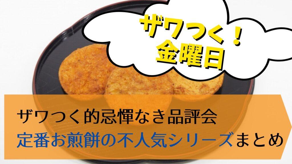 ザワつく金曜日不人気お煎餅せんべい