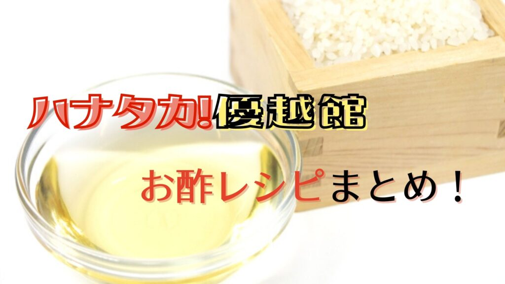 ハナタカ優越館お酢レシピ