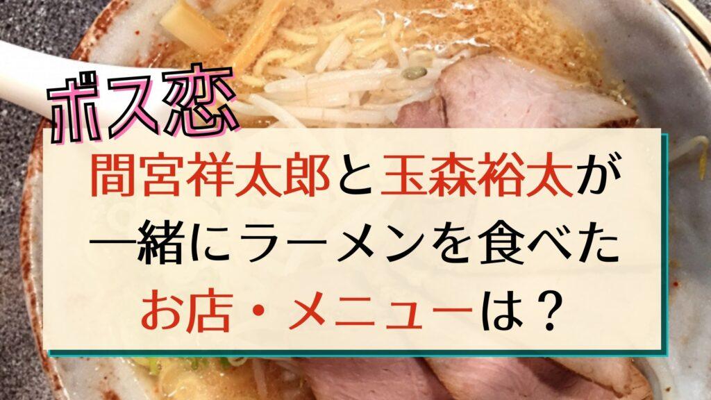 ボス恋最終回 ロケ地のラーメン屋は中目黒の百麺