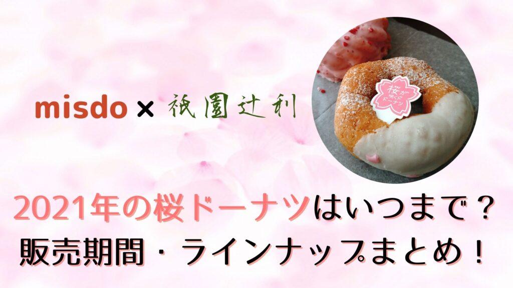 ミスド桜ドーナツ2021いつまで販売期間種類ラインナップ祇園辻利