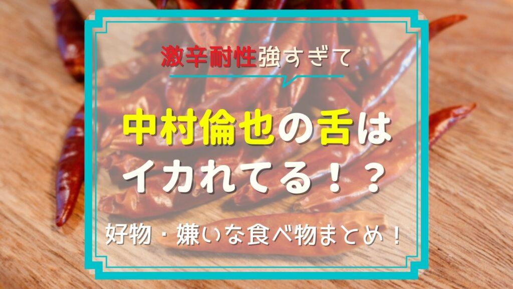 中村倫也好きな食べ物好物嫌いな食べ物激辛舌