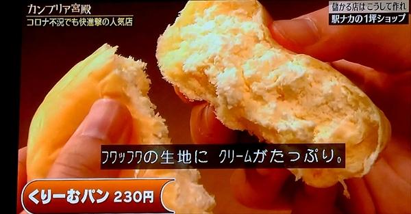 カンブリア宮殿1坪ショップ八天堂くりーむパン