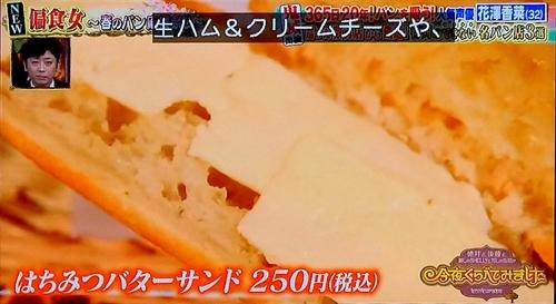 今夜くらべてみました花澤香菜パン屋めぐりラバケット