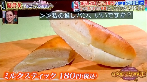 今夜くらべてみました花澤香菜パン屋めぐりファミーユ代官山