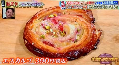 今夜くらべてみました花澤香菜パン屋めぐりブーランジュリーコメット