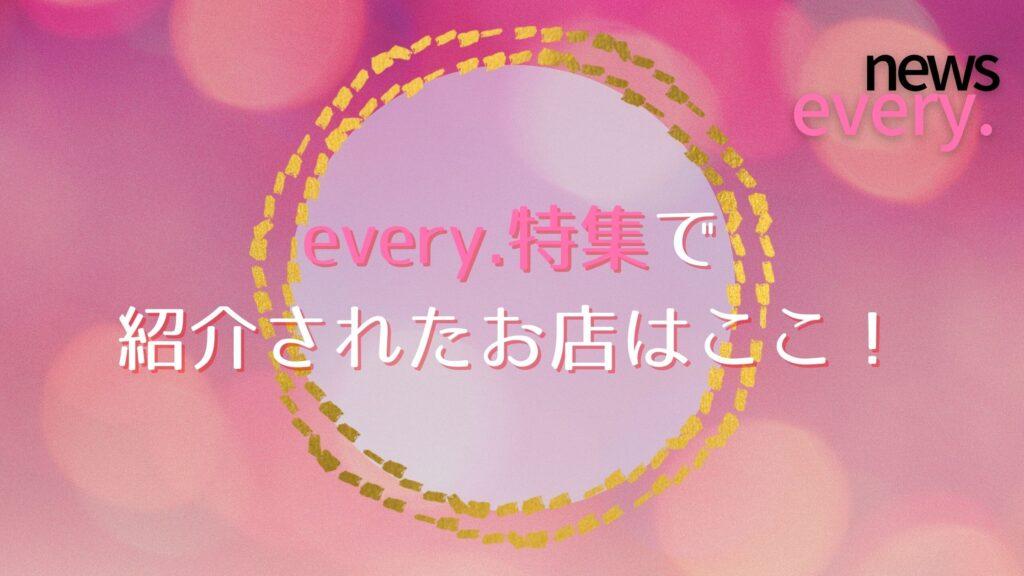 newsevery特集今日紹介された飲食店