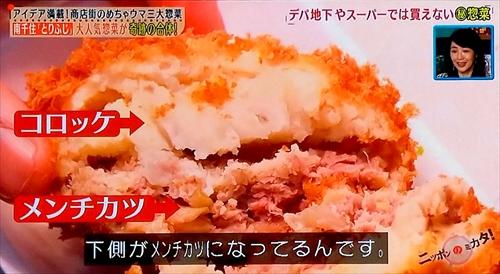 たけしのニッポンのミカタ総菜とりふじメンコロ
