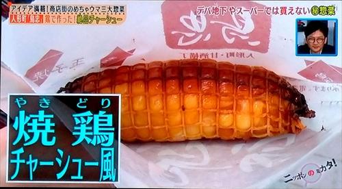 たけしのニッポンのミカタ総菜鳥忠焼鳥チャーシュー風