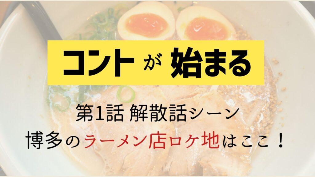 【コントが始まる】第1話のラーメン屋「本場博多ラーメン峰ちゃん」ロケ地は由丸製麺所平和島!