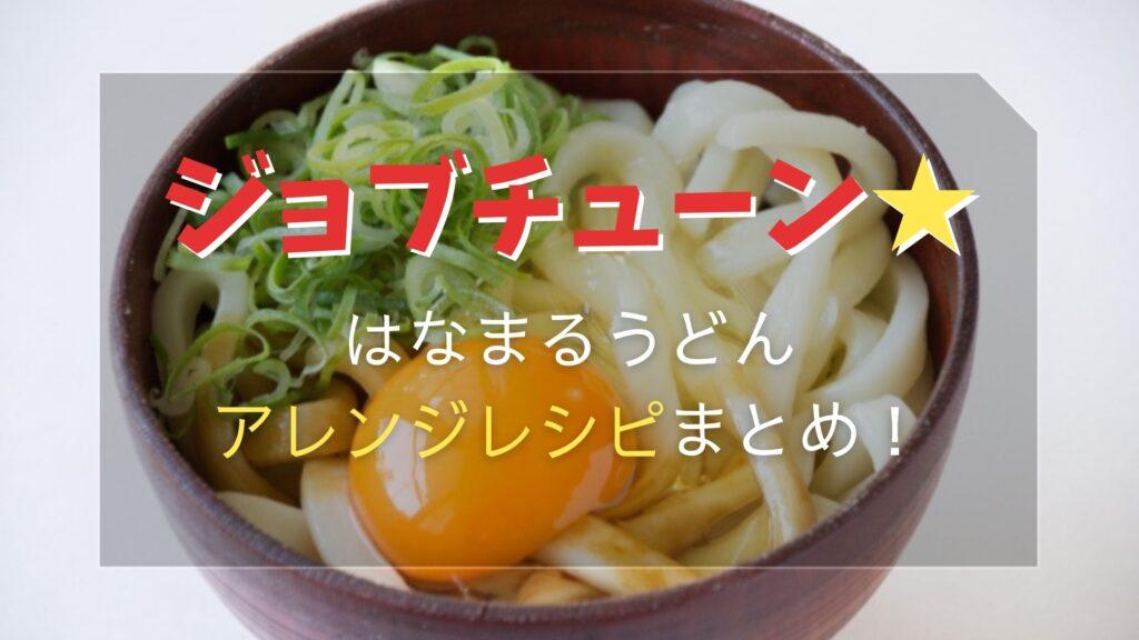 【ジョブチューン】はなまるうどんアレンジレシピ!豆乳坦々明太・キムチ焼きうどん