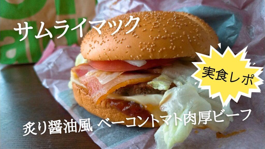【実食】サムライマック2021感想!炙り醤油風 ベーコントマト肉厚ビーフレビュー