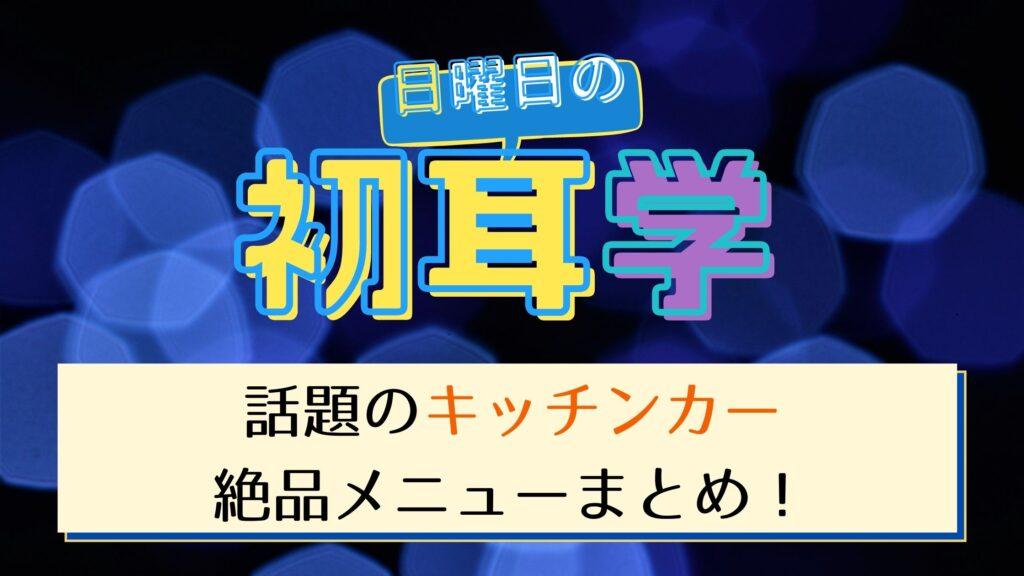 【日曜日の初耳学】話題のキッチンカー・紹介メニューまとめ!