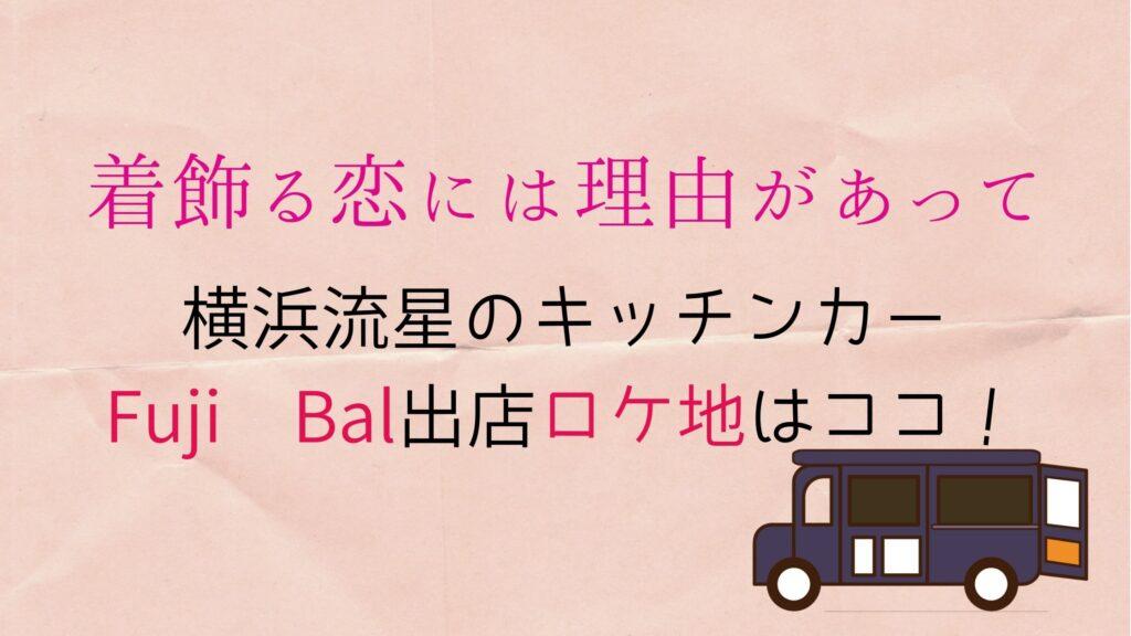 【着飾る恋には理由があって】FujiBalフジバル第2話のロケ地はココ!