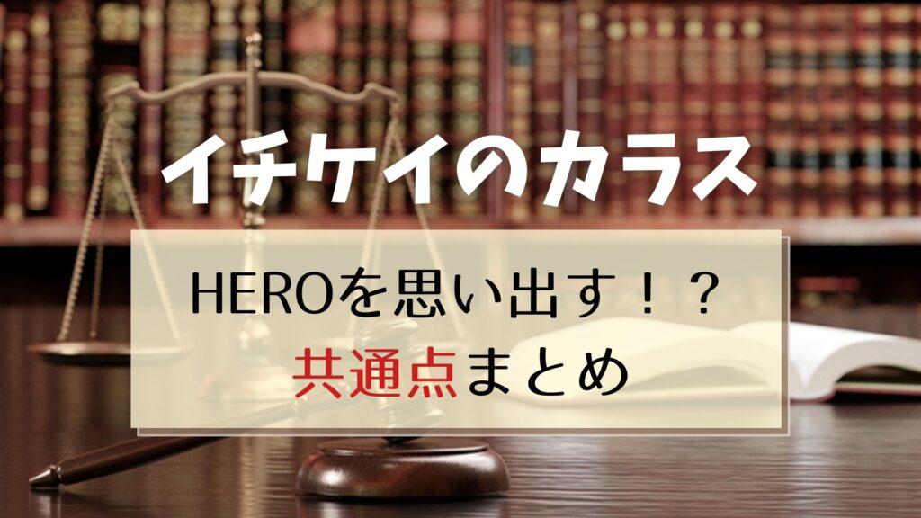 イチケイのカラスのHEROみがすごい!同じ月9で多くの共通点に視聴者が反応