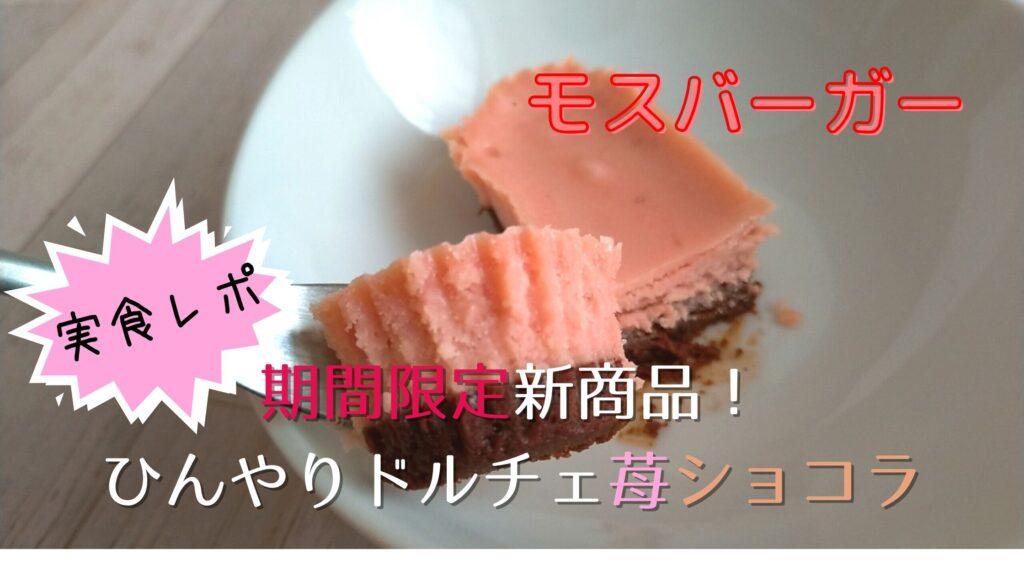 モスひんやりドルチェ苺ショコラの口コミ!賞味期限は?手軽に食べられるお口直しデザート
