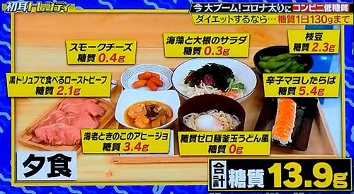 【日曜日の初耳学】コンビニ低糖質フードまとめ!手軽に買える商品を使ったアレンジレシピも