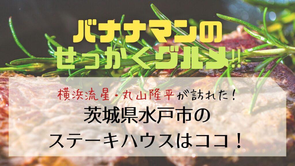 【せっかくグルメ】茨城県水戸市のステーキハウス「アメリカ屋」横浜流星・丸山隆平が食べたメニューはコレ!