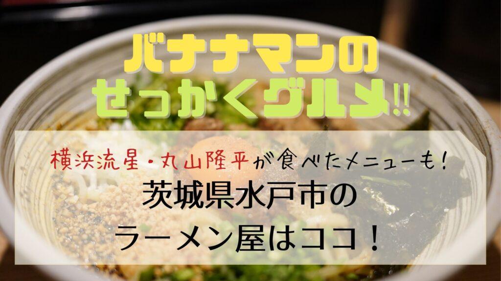 【せっかくグルメ】茨城県水戸市 豚の豪快ラーメンは「特龍」!横浜流星・丸山隆平が食べたメニューはコレ