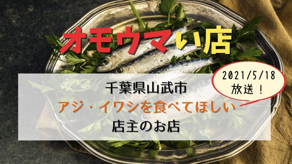 【オモウマい店】千葉県山武市「金沢魚店」はアジ・イワシが自慢のお店